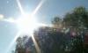 Днес ни очаква слънчева събота