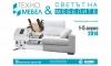 На 1 април започват Техномебел и Светът на мебелите