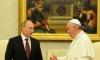 Путин и папа Франциск ще говорят за Украйна и Близкия изток