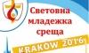 Български младежи ще вземат участие в Световната младежка среща с Папа Франциск