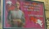 Любовта на Слави вече и на билборд