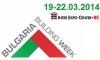 Броени дни за участие на преференциални цени в Българска Строителна Седмица
