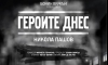 """""""Героите днес"""" в памет на Пламен Горанов"""