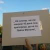 Лозунг от протеста